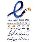 نماد اعتماد الکترونیکی وزارت صنعت معدن تجارت فروشگاه گلد ایرهاکی